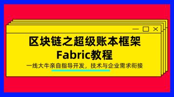 区块链之超级账本框架Fabric教程