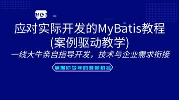 应对实际开发的MyBatis教程 (案例驱动教学)