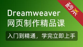 Dreamweaver入门到精通 视频教程 dw网页设计 网站制作 0基础速成
