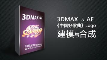 《中国好歌曲》logo制作与合成(3dmax+AE)【幻维炫动】