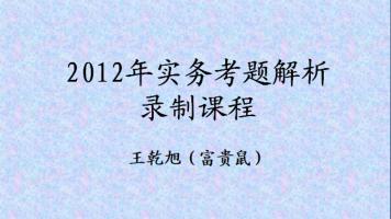 2012年专利实务真题解析-富贵鼠