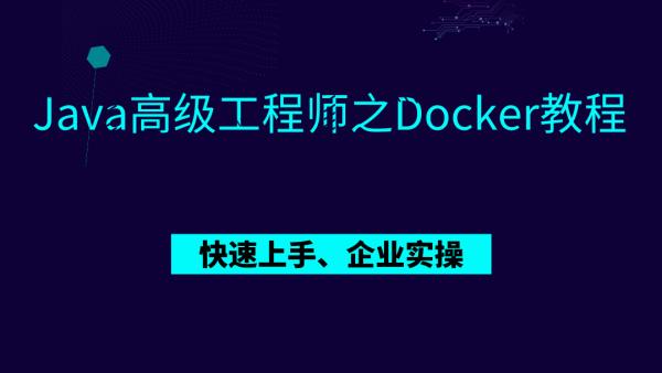 Java高级工程师之Docker教程