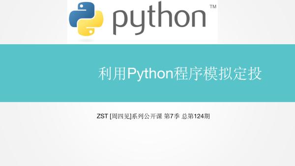 利用Python程序模拟定投