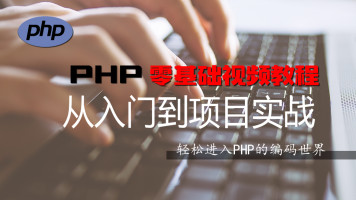 PHP零基础视频教程【六星教育】