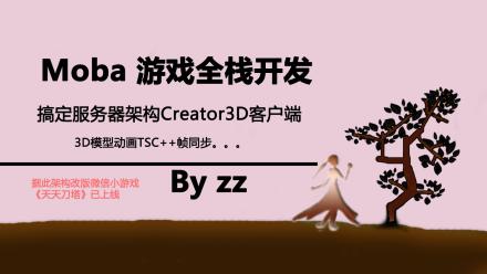 CocosCreator3D零基础moba网游高薪全栈班