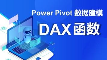 Excel Power Pivot 视频教程 数据建模及DAX函数【朱仕平】