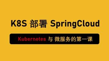 Kubernetes/K8S部署SpringBoot/SpringCloud微服务项目架构实战