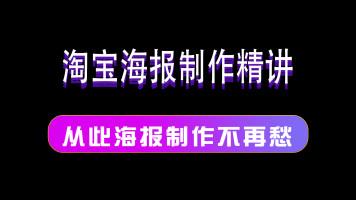双11 PS淘宝美工/PS教程/海报/主图/精修/详情页