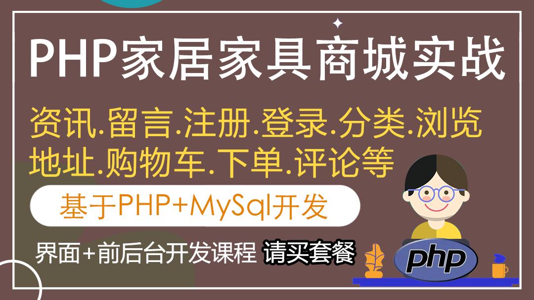 PHP+Mysql网上购物家具家居家装商城 大学生毕业设计教学视频