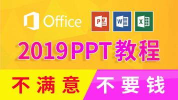 office2019办公软件入门到精通ppt幻灯片制作全套视频教程