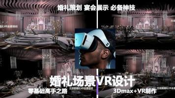 3D VR婚礼场景入门