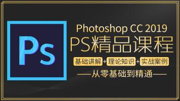 PS教程/精品课/淘宝美工/PS教程+产品精修+海报合成+设计思路