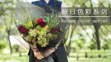 瑞娅花艺:秋日色彩系列
