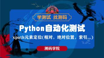 python自动化测试之xpath元素定位(相对,绝对位置,索引).....