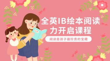 全英IB绘本阅读力开启课程