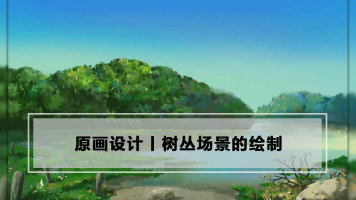 树丛场景绘制丨场景原画丨原画CG教程丨王氏教育集团