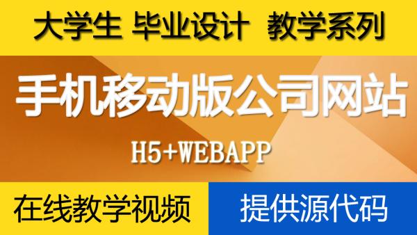 基于ASP 公司企业网站webapp移动版  大学生毕业设计在线教学