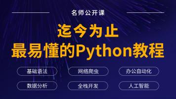【马士兵教育】0基础入门Python全栈开发,挑战高薪就业