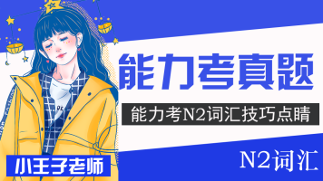 「kokoko老师」N2历年真题解析--词汇篇【录播课】