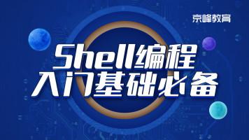吴光科2019—Shell编程入门基础必备
