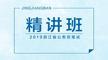 2019年浙江省公务员—元旦笔试精讲班