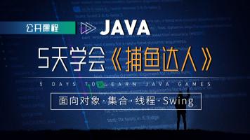 Java开发那些年追过的游戏 /JavaSE/JavaWeb/系统架构师