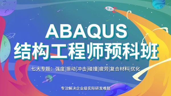 基于ABAQUS的工业产品研发结构工程师预科班