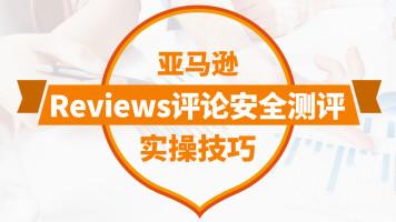 亚马逊Reviews评论安全测评实操技巧