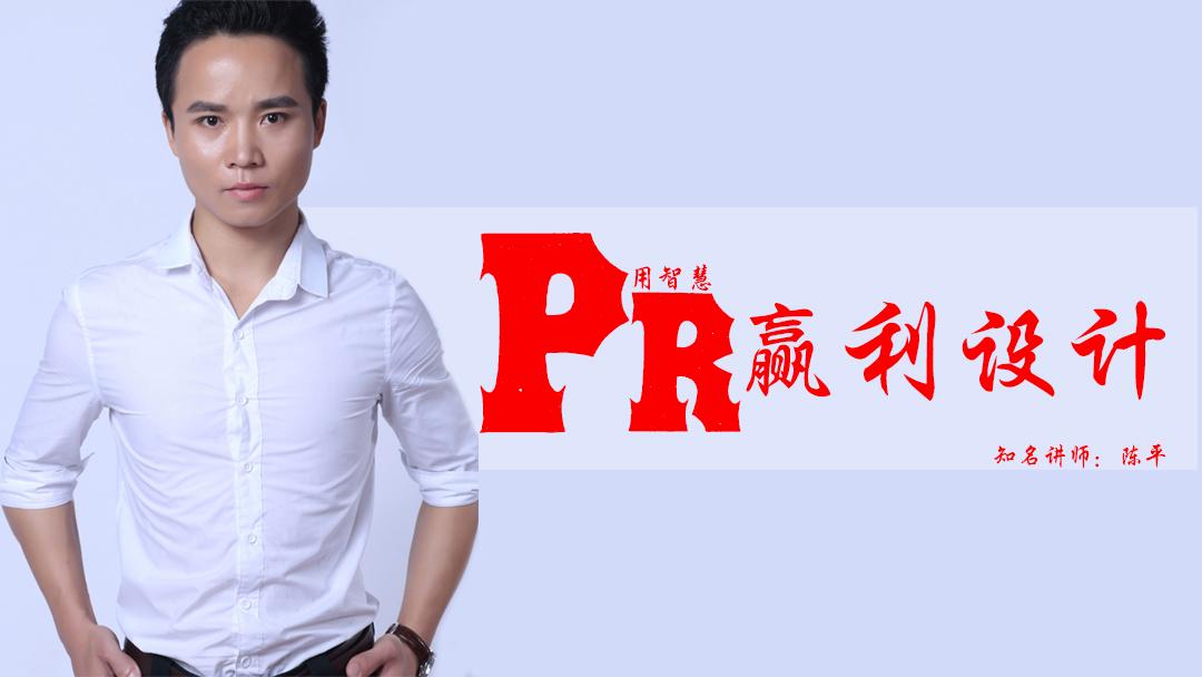 PR用智慧运营影视后期【顶尖设计研究中心】