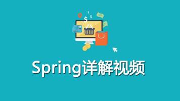 Spring详解全套视频教程【赠送Spring+Mybatis整合】