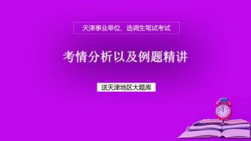 天津事业单位、选调生笔试考试考情分析及例题精讲
