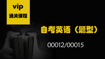 自考公共课 英语二/英语一(题型部分) 人力 汉语言 工商等专业