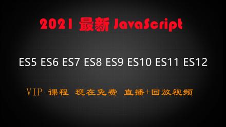 JavaScript 2021最新知识全面讲解一 (免费)
