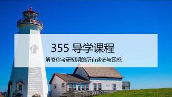 355入门导学课(1月份)