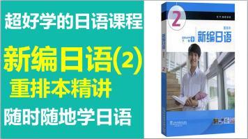 新编日语重排本2册视频精讲