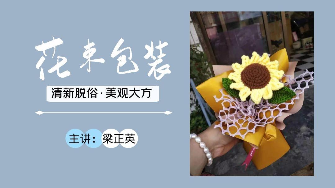 编织花束包装|黄色款向日葵
