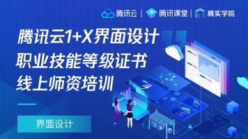 腾讯云 1+x界面设计职业技能等级证书线上师资培训