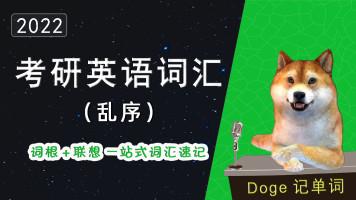 2022 考研英语词汇5500 单词速记(乱序完整版)-Doge记英语单词