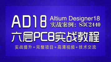 Altium Designer 视频教程|AD18|19技能提高实战6层PCB Layout