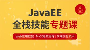 JavaEE全栈技能专题课,Java架构师进阶,Java高级,Spring_咕泡学院