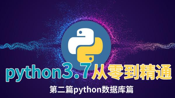 【UPWEN】python3.7数据库编程MongoDB/Mysql/redis持续更新2