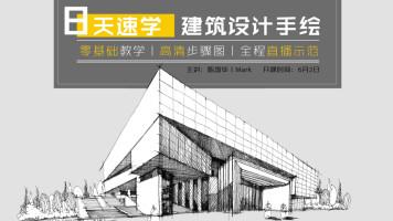 8天速学建筑设计手绘