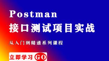 Postman软件接口测试项目实战之从入门到精通精品课程(全网最全)