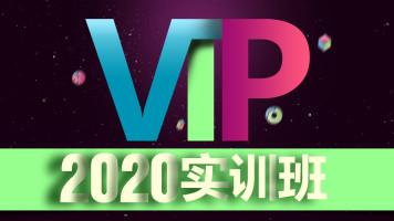 2020 PS 108实训班/第3代 顶配版 VIP课程【腾讯课堂认证机构】