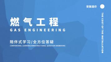 燃气工程-安装工程造价案例实操【启程学院】