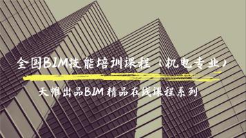 天帷网校·全国BIM技能Revit机电培训课程(水暖电+管综+族)