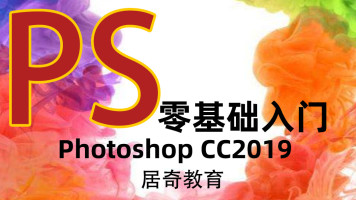 PhotoshopCC2019【基础篇】平面设计零基础快速入门【居奇教育】