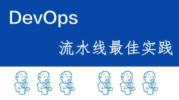 企业级DevOps技术实践分享