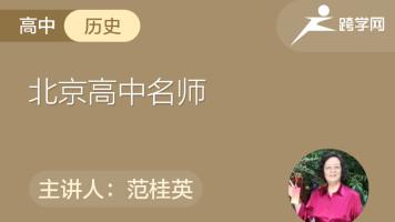 中国古代政治家(高中历史人教版选修四)