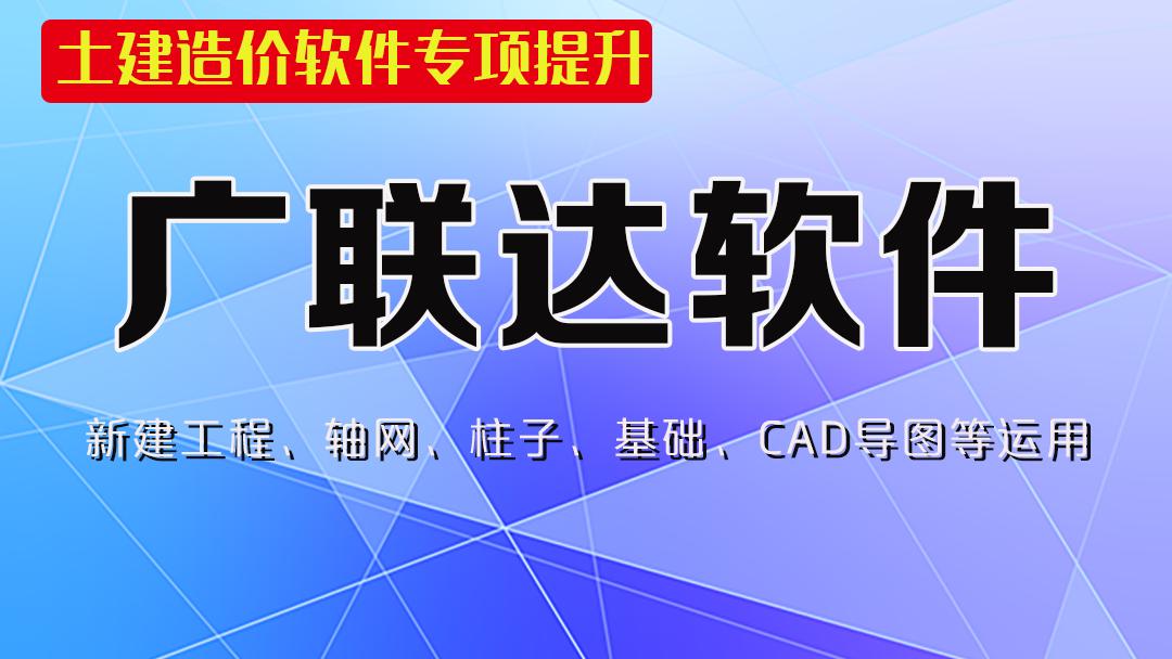 【土建预算0基础入门精讲】广联达软件精讲